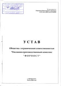 Устав ООО «РПК «ФОРПОСТ»