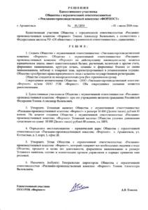 Решение о создании ООО «РПК «ФОРПОСТ»